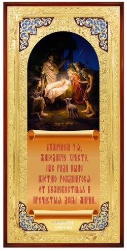 Рождество Христово+молитва