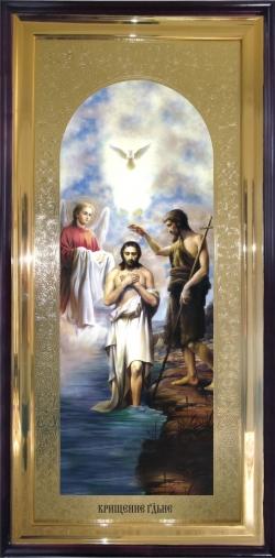 Крещение Гдьне