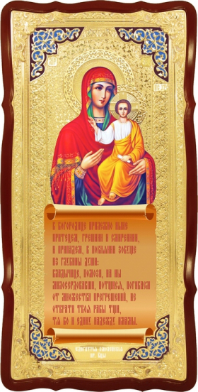 Ростовые Иконы в Фигурных киотах
