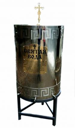 Бак для Святой воды 300 литров с молитвой