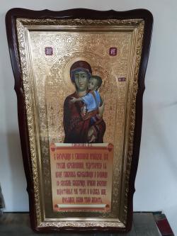 Умиление Пр Богородица