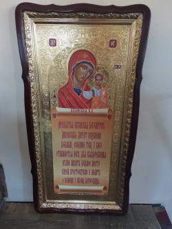 Казанская Пр Богородица