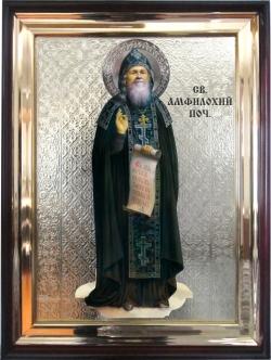 Св. Амфилохий Поч.