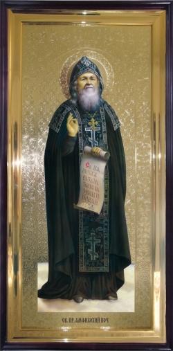 Св. Пр. Амфилохий поч.
